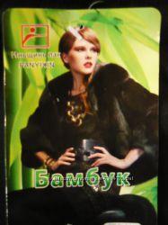 Гамаши женские на меху . 1 шов. Бамбук.