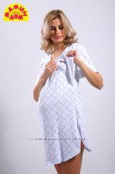 Одежда для сна и отдыха для беременных и кормящих женщин Мамин Дом