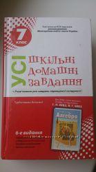 Учебник - решебник  всех дз 7, 8 класс