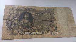 100 рублей 1910 год Шипов Барышев
