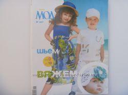 Журнал Мод модели для детей