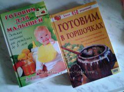 Новые книги Питание малышей,  Будущей маме, Готовим в горшочках . Недорого