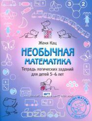 Тетради Жени Кац и др. книги издательства МЦНМО