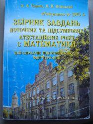 Збірник завдань для курсів КПІ
