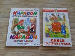 Книги для детей школьного и дошкольного возраста