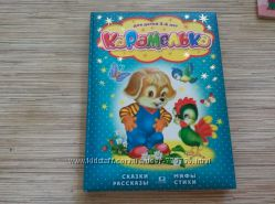 Книги для детей 5-6 лет