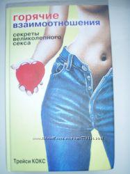 книга Трейси Кокс горячие взаимоотношения рипол классик Москва 2005