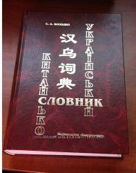 Китайсько-український словник. С. А. Колодко