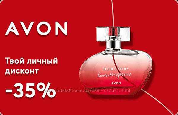 Avon со скидкой 35 процентов