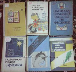 Библиотечка учителя физики