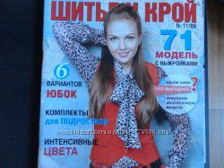 журналы Burda