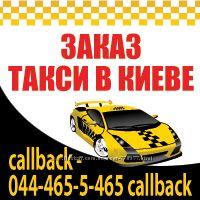 Недорогое Киевское такси. Быстрый заказ такси по городу.