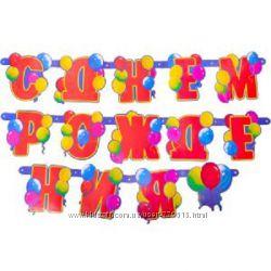 Гирлянда картонная С Днем рождения шары 230 см