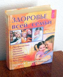 Здоровье всей семьи в одной книге