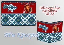 СП Схема для вышивки бисером - Обложки на паспорт