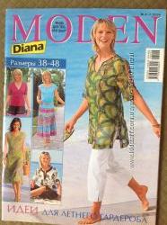 Журналы Диана Моден и Верена