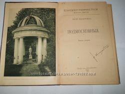 Книги для коллекции Ю. Шамурина из циклаКультурные сокровища России