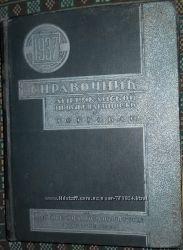 Антикварная книга, 1937 года.