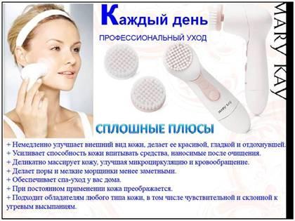 Щетка для глубокого очищения кожи лица Skinvigorate