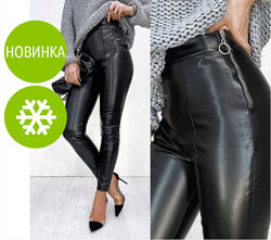 Утепленные трендовые кожаные леггинсы Style, 42, 44, 46, 48 р.