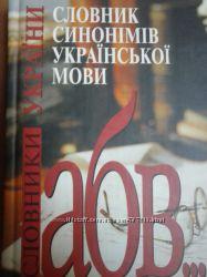 Книги украинский язык и литература. Словарь синонимов. Тесты 5-11 класс