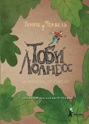 Тимоте Фомбель -Тоби Лолнесс 1 и 2 книга - отличное фэнтези для подростков