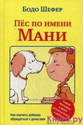 Книги о финансах для детей - Пес по имени Мани  -  Кира и секрет бублика