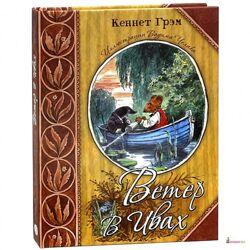 Кеннет Грэм - Ветер в ивах - чудесная сказка для детей от 5 лет