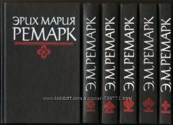 Приму в дар книги Э. М. Ремарка
