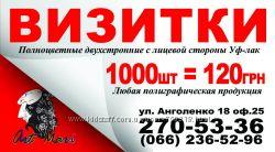 Визитки 1000 шт двухсторонние