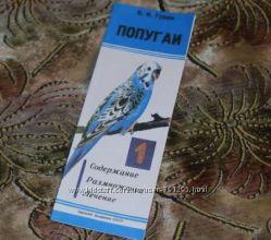 Книжки про попугаев содержание, размножение, лечение, обучение