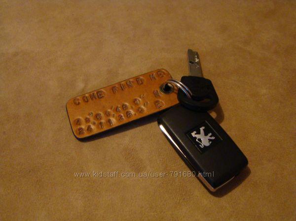 Кожаный брелок с GPS координатами.