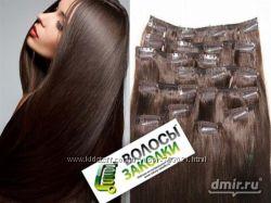 Натуральные волосы на заколках 66см 120г качество Remy