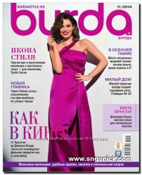 журнал продам новый byrda 2014-11