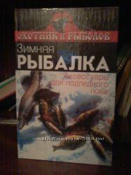 книга о рыбалке