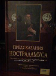 книга предсказания нострадамуса