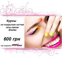 Эксспресс курсы по покрытию ногтей гель-лаком Shellac