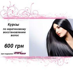 Экспресс курс по керотиновому восстановлению волос
