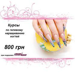Экспресс курсы по гелевому наращиванию ногтей