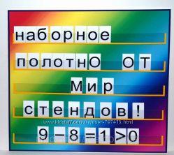 Наборное полотно для карточек с буквами, цифрами, знаками препинания