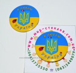 Значки сувенирные с символикой Украины