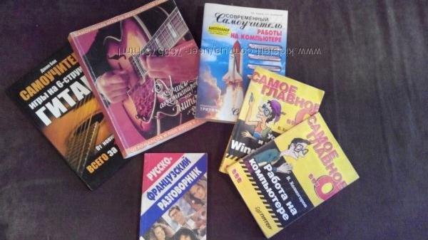 книги Самоучитель