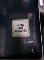 Креативний подарунок Книга  Знищ цей щоденник