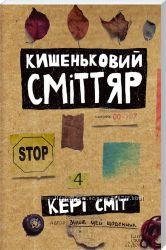 Кишеньковий сміттяр автор Кері Сміт