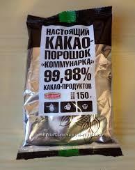 Какао порошок Коммунарка, Беларусь