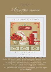 Набор для вышивки нитками посуда с маками