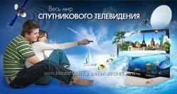Установка спутниковых антенн, телевидения. Киевский регион