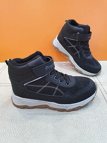 Демисезонные ботинки Promax 31-35р 1725-05