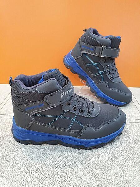 Демисезонные ботинки Promax 31-35р 1725-03