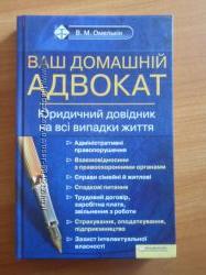 Книга Ваш семейный адвокат